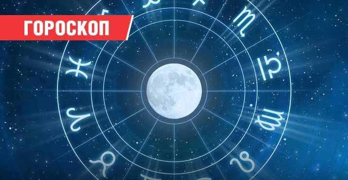 Гороскоп на 27 декабря 2018 года для всех знаков зодиака