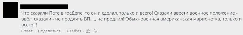 Россия так и не пришла: в Сети оценили объяснения Порошенко отмены военного положения