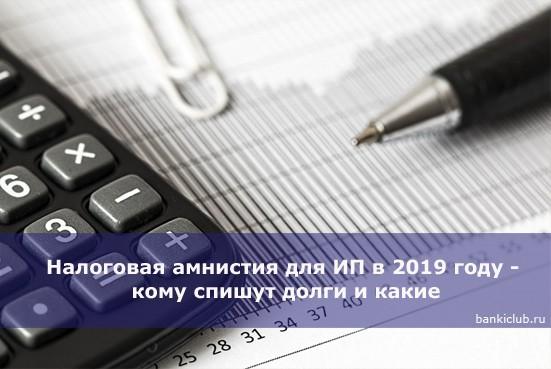 Налоговая амнистия для ИП в 2019 году — кому спишут долги и какие