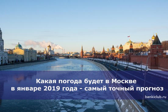 Какая погода будет в Москве в январе 2019 года — самый точный прогноз