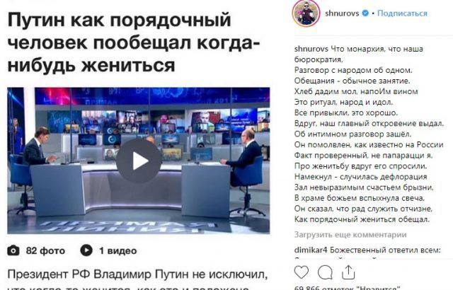 Шнуров написал стих про женитьбу Путина