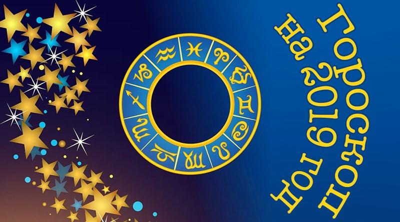 Гороскоп на 2019 год Свиньи, для всех знаков зодиака, любовный гороскоп, Новый год 2019
