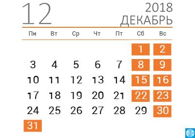 29 декабря 2018 сокращенный или полный рабочий день