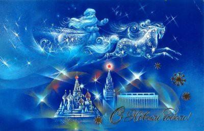 Как поздравляли с Новым годом в СССР