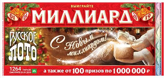 Миллиард на Новый год 2019: Русское лото: когда розыгрыш, купить билеты, подарки
