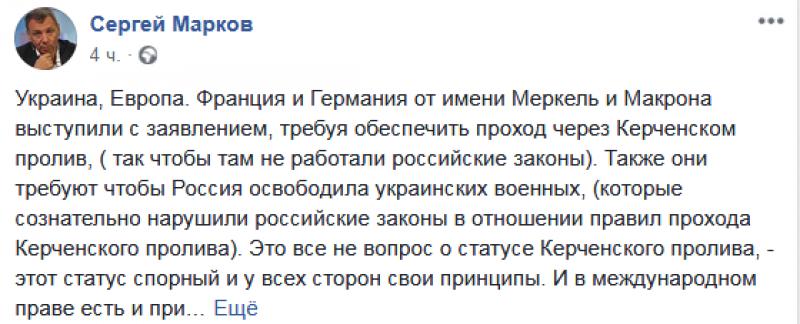 Жесткая позиция России обескуражила Киев: политолог рассказал, почему Украина не решилась атаковать Донбасс