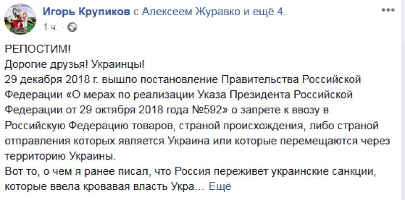 Украина получила «удар ниже пояса», страна этого не переживет: экс-депутат Рады оценил ответ Москвы на санкции Киева