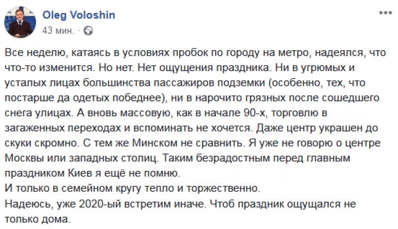 В Москве гораздо лучше: киевлянин посетовал на отсутствие праздничной атмосферы в украинской столице