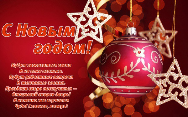 Красивые поздравления коллегам с Новым 2019 годом Кабана (Свиньи): официальные и прикольные?