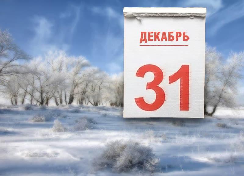 Работаем или нет 31 декабря — рабочие дни в декабре 2018