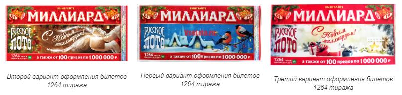 Миллиард на Новый год 2019 в Новогоднем тираже №1264 Русского лото