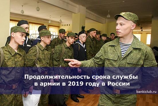 Продолжительность срока службы в армии в 2019 году в России