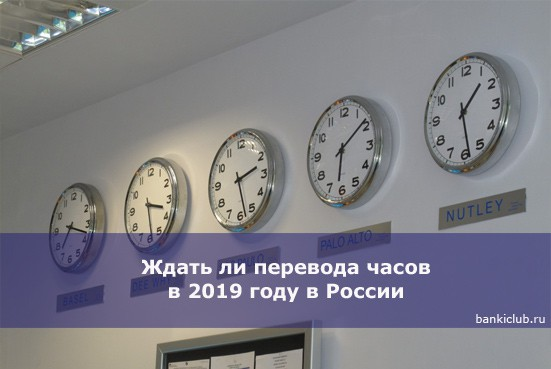 Ждать ли перевода часов в 2019 году в России