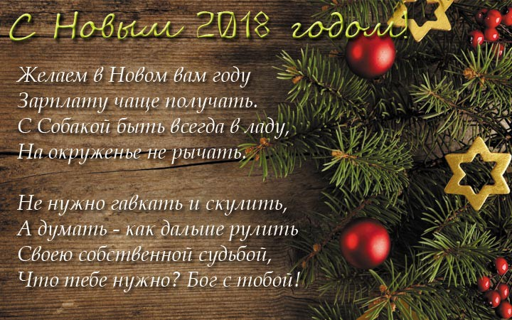С наступающим Новым 2019 годом, красивое и волшебное поздравление близким, друзьям, коллегам