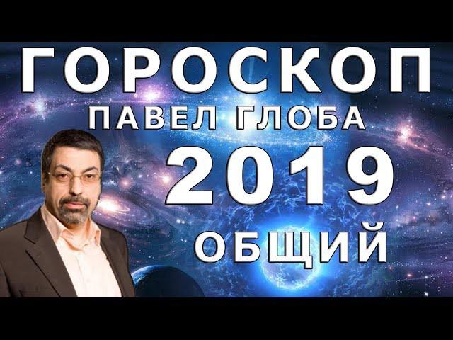 Гороскоп от Павла Глобы на 2019 год по знакам зодиака, общий гороскоп