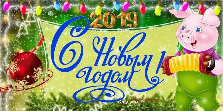 Красивые поздравления с Новым 2019 годом Свиньи - проза и стихи, открытки, прикольные