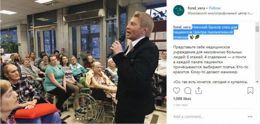 Николай Басков побывал в московском Центре паллиативной помощи