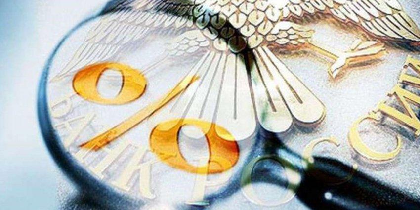 ЦБ повысил ключевую ставку до 7,75%: ключевая ставка ЦБ РФ на сегодня 2018 год таблица официальный сайт