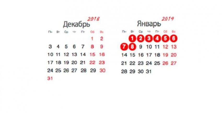 Как отдыхаем в новогодние праздники 2018-2019 года: календарь, официальные выходные
