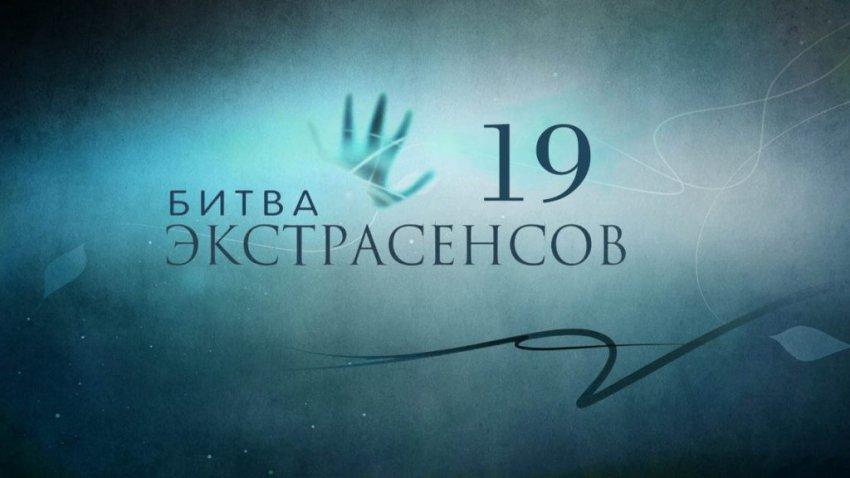 Проголосовать за победителя Битвы экстрасенсов 19 сезон: сегодня выберут победителя Битвы экстрасенсов
