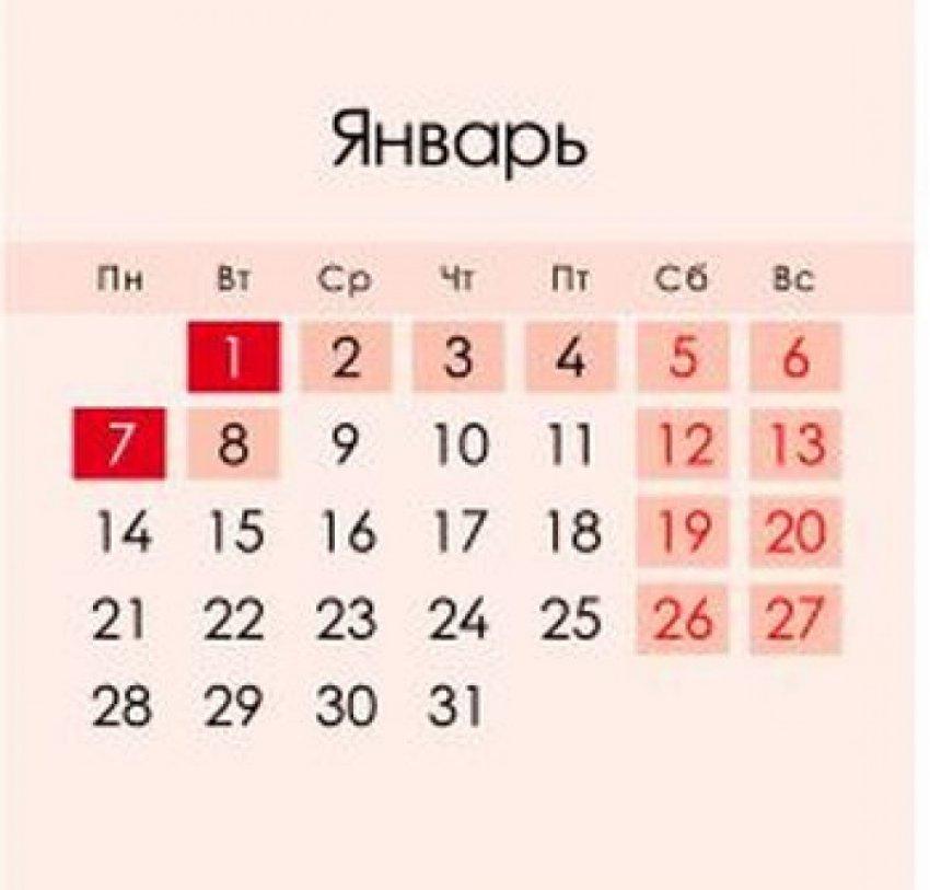 Выходные дни на Новый год 2019 в России - как отдыхаем, календарь