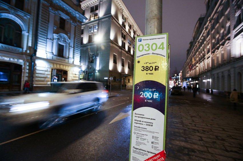 Парковка подорожает с 15.12.2018 в Москве, на каких улицах ставить машины будет дороже, реакция москвичей
