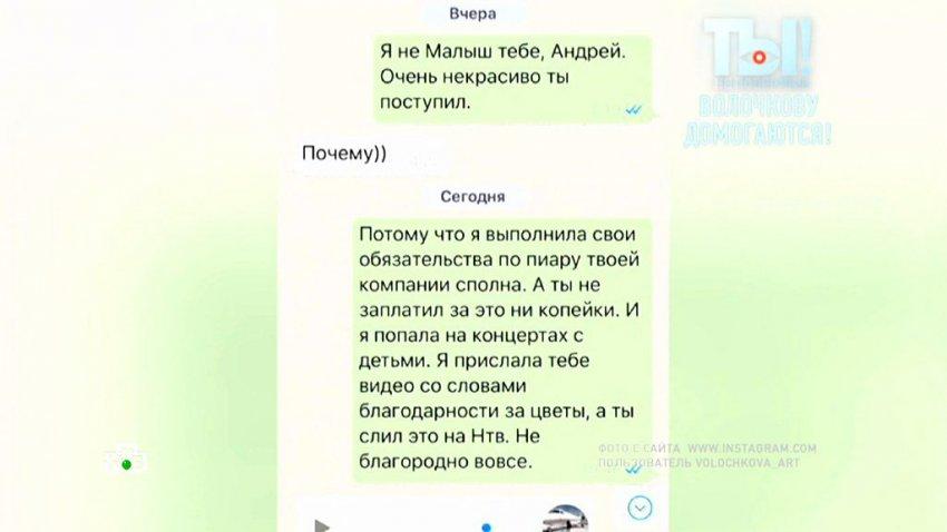 Андрей Марченко и Волочкова, последние новости