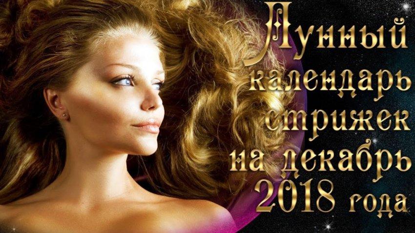 Календарь стрижки волос на декабрь 2018: благоприятные дни для стрижки и окрашивания волос в декабре 2018