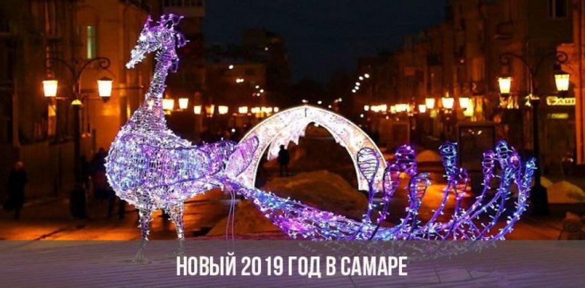 Новый год 2019 в Самаре - программа мероприятий, куда сходить, афиша