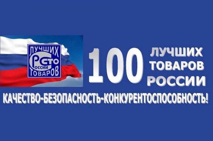 Пиво «Балтика 3» высоко оценили эксперты конкурса «100 лучших товаров России»