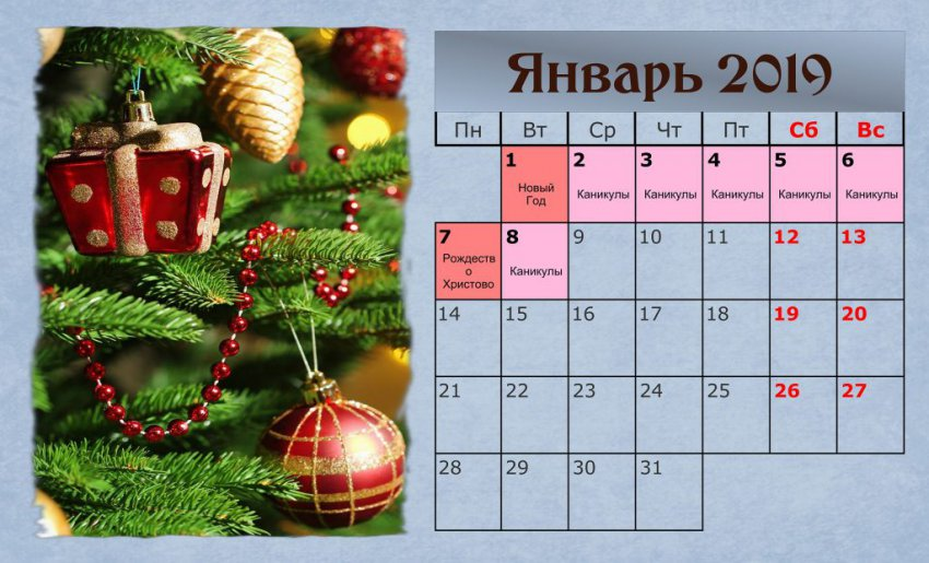 Как отдыхаем на Новый год 2019: с какого числа, когда на работу в январе 2019, новогодние каникулы в России 2018-2019,