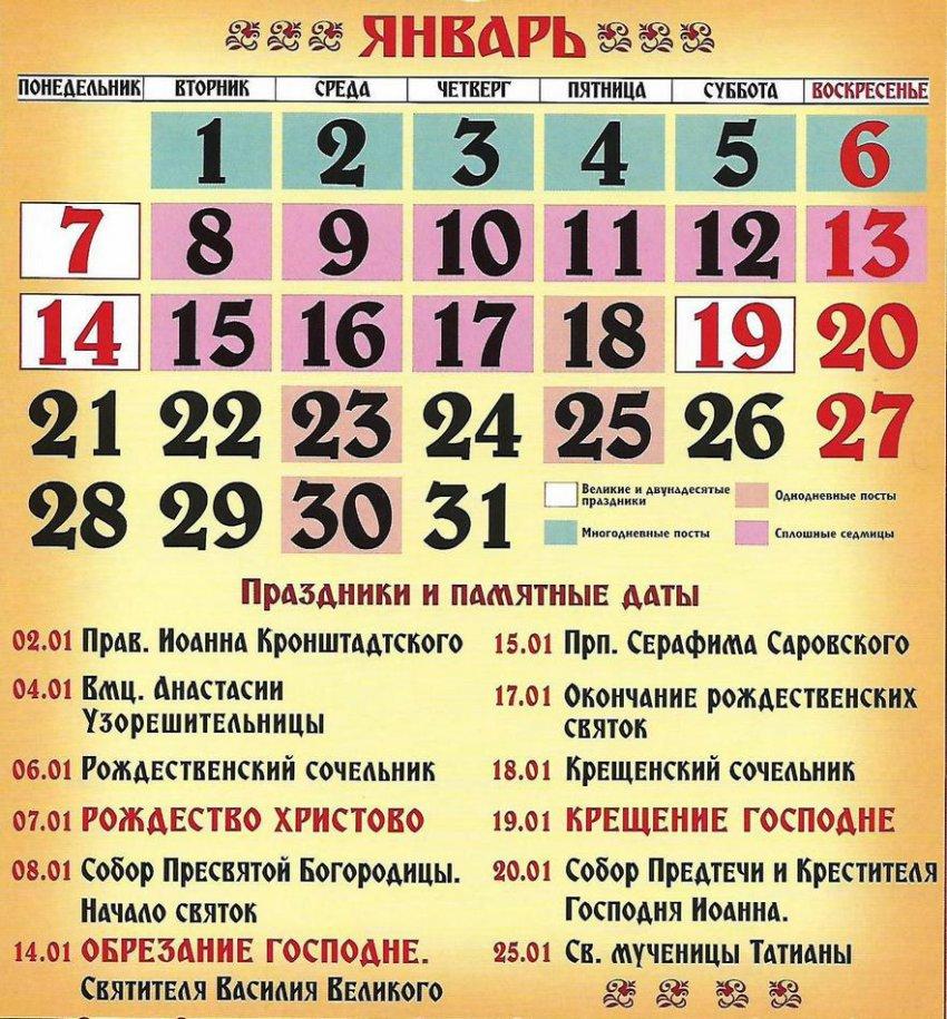 Церковный календарь на январь 2019 год, православные праздники и посты
