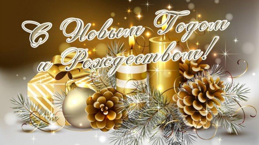 Поздравления с Новым годом 2019 - красивые и прикольные, стихами и своими словами