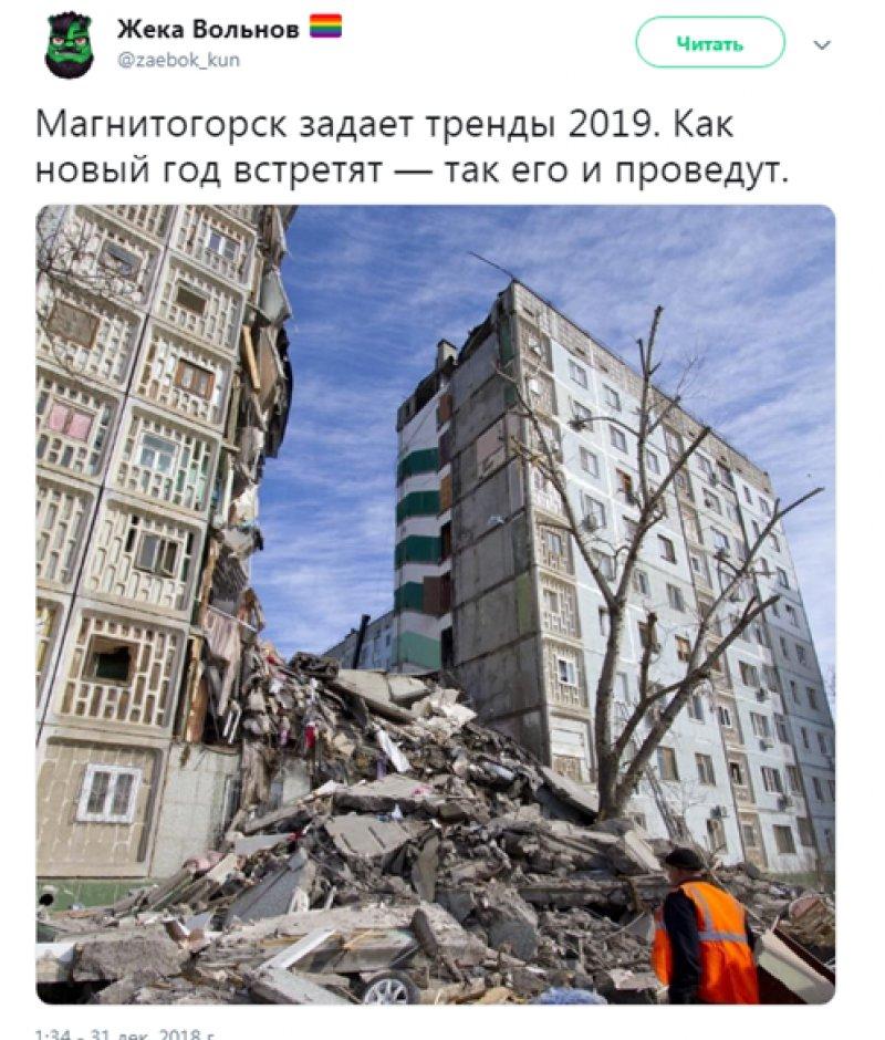 Свирепые «пляски на костях»: на Украине решили поглумиться над трагедией в Магнитогорске