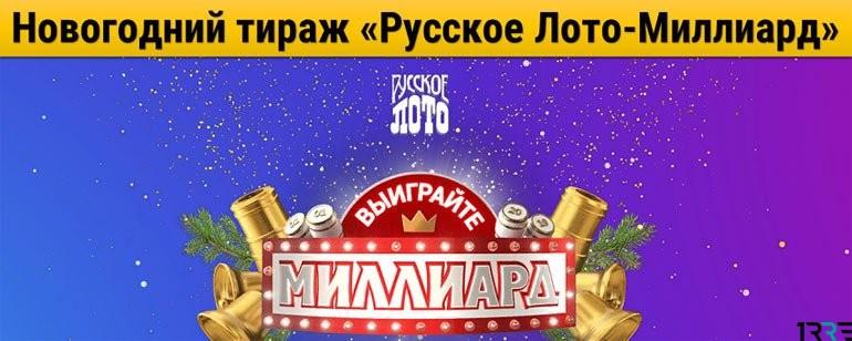 Результаты розыгрыша миллиарда на Новый год в Русском лото