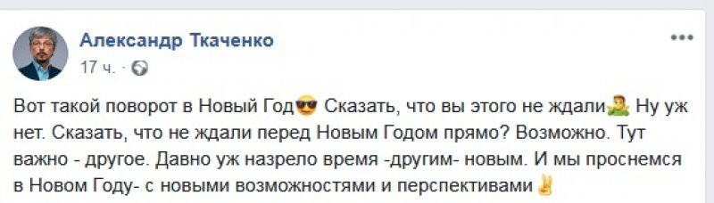 «Курантов — уже давно нет»: продюсер телеканала 1+1 объяснил, почему новогоднее обращение Порошенко показали после полуночи