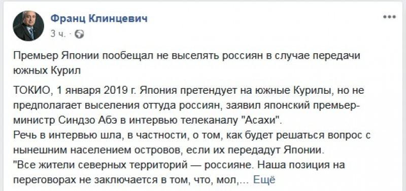 Об этом не может быть и речи: Клинцевич ответил японскому премьеру, который захотел лишить Россию Курильских островов
