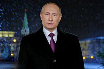 """Новогоднее обращение Путина британские СМИ посчитали """"дерзким"""""""