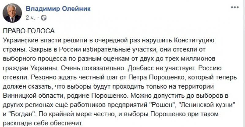 Допустить к выборам работников «Рошен»: экс-депутат Рады высмеял Киев, который закрыл избирательные участки в России