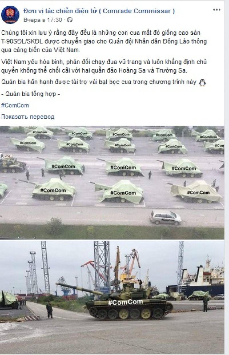 В Сети показали фото танков Т-90С, прибывших во Вьетнам