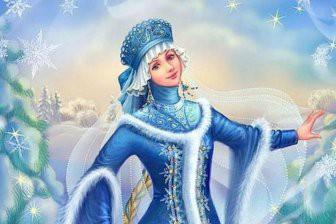 Идеологически верная Снегурочка: как появилась внучка Деда Мороза