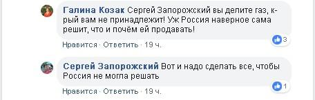 """Как заставить Москву отказаться от """"Северного потока-2"""" и сделать газ по $100 за килокуб"""