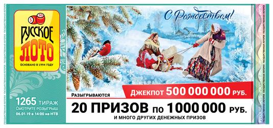 1265 тираж Русского лото - что будет разыгрываться 6 января