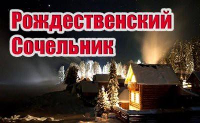 У православных христиан сегодня Рождественский Сочельник