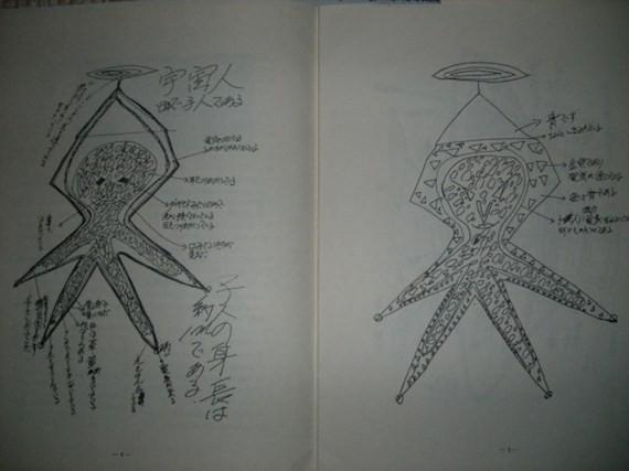 Странный случай похищения осьминогом-пришельцем в Японии