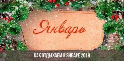 На этой недели у россиян заканчиваются новогодние каникулы
