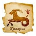 Ежедневный гороскоп на 8 января 2019 года для всех знаков зодиака