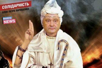 Порошенко обещает продолжить политическое рукоблудие