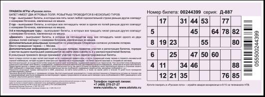 Русское лото тираж 1265 от 6 января 2019, проверить билет, тиражная таблица, результаты розыгрыша от 6.01.2019