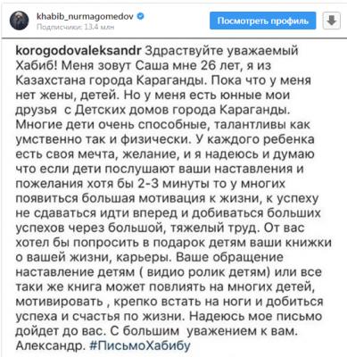 Нурмагомедов приедет в Караганду